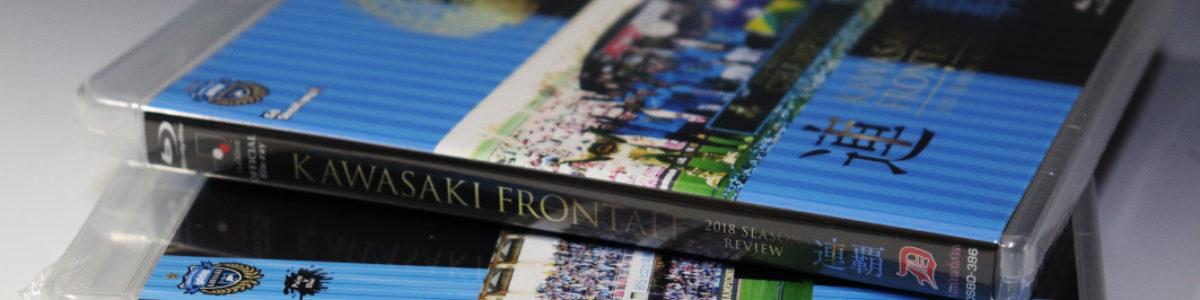 川崎フロンターレ 2018優勝記念DVD